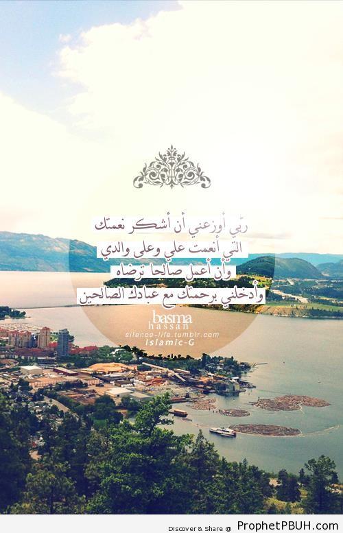 Dua of Solomon (Quran 27-19) - Dua