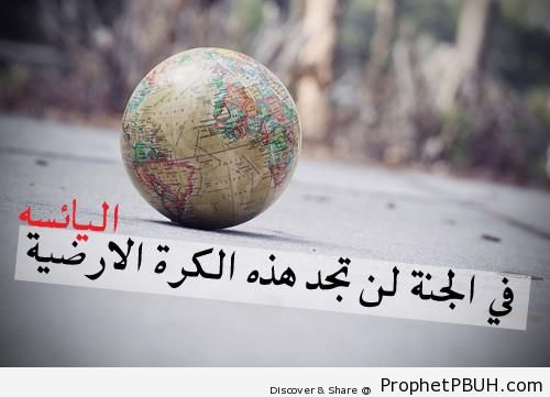 Earth & Paradise - Islamic Quotes
