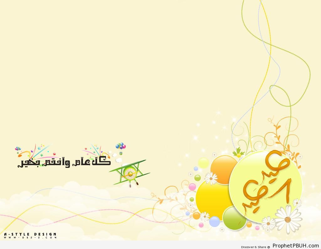 Eid Greeting With Simple Elegant Illustrations on Beige Background - Drawings of Airplanes