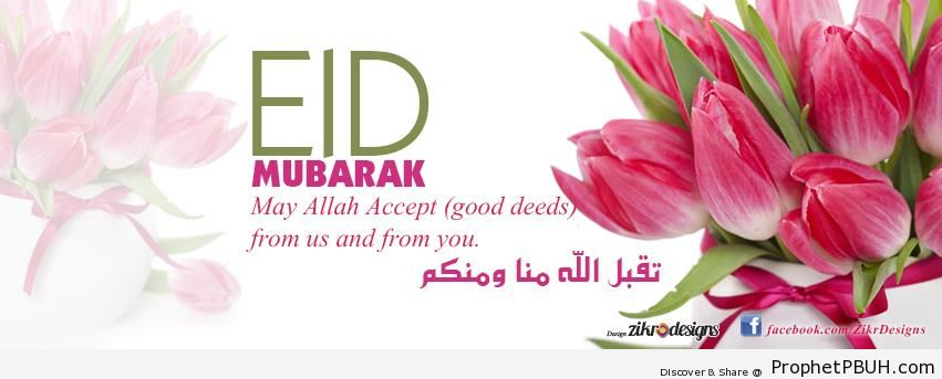 Eid Greeting and Dua on Flower Bouquet - Eid Mubarak Greeting Cards, Graphics, and Wallpapers