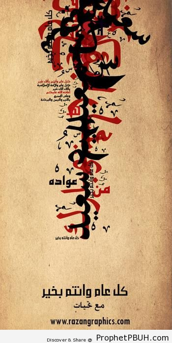Eid greeting with arabic typographic designs eid mubarak greeting eid greeting with arabic typographic designs eid mubarak greeting cards graphics and wallpapers m4hsunfo Images