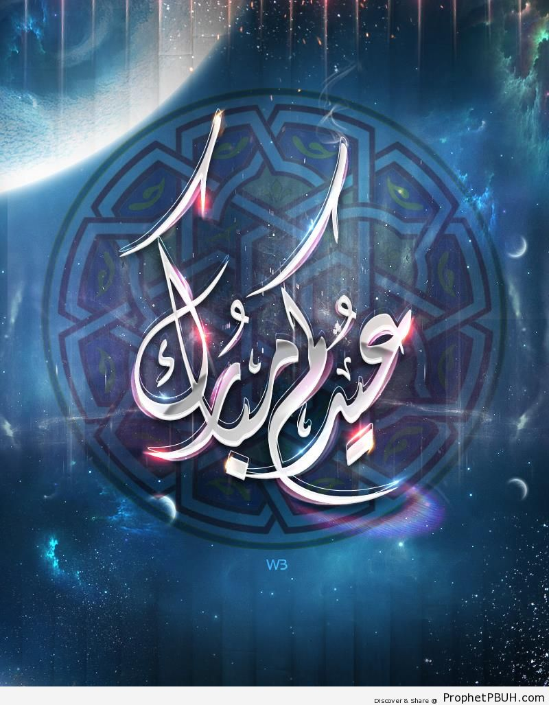 Eid Mubarak Calligraphy (Made 2013) - Eid Mubarak Greeting Cards, Graphics, and Wallpapers