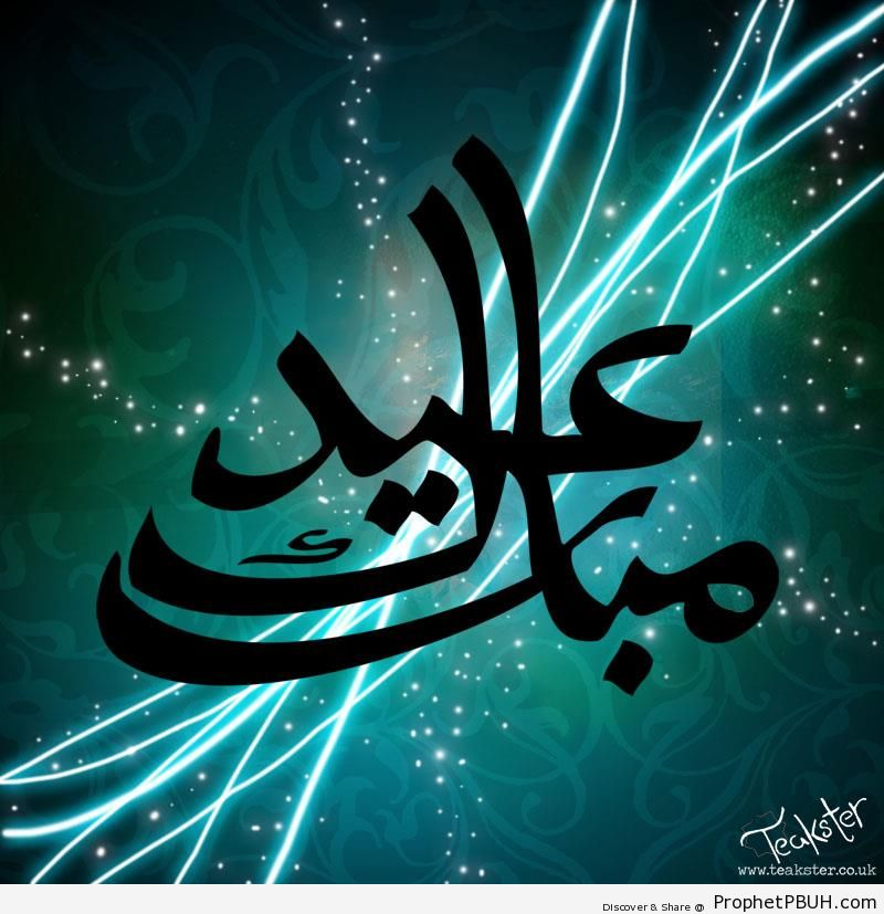 Eid Mubarak on Dark Blue Green Background - Eid Mubarak Greeting Cards, Graphics, and Wallpapers -