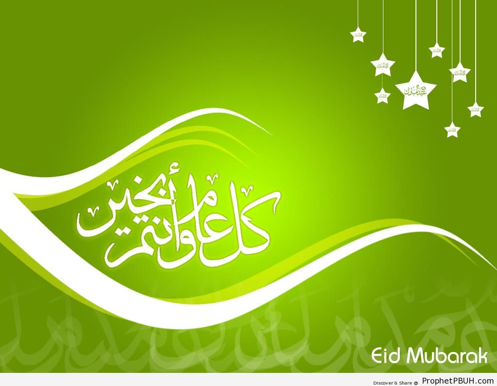 Eid Wishes on Green Background - Drawings of Stars