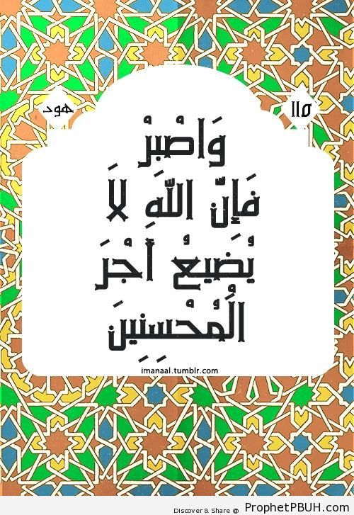 Endure (Quran 11-115) - Islamic Quotes