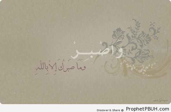 Endure with patience - Islamic Calligraphy and Typography