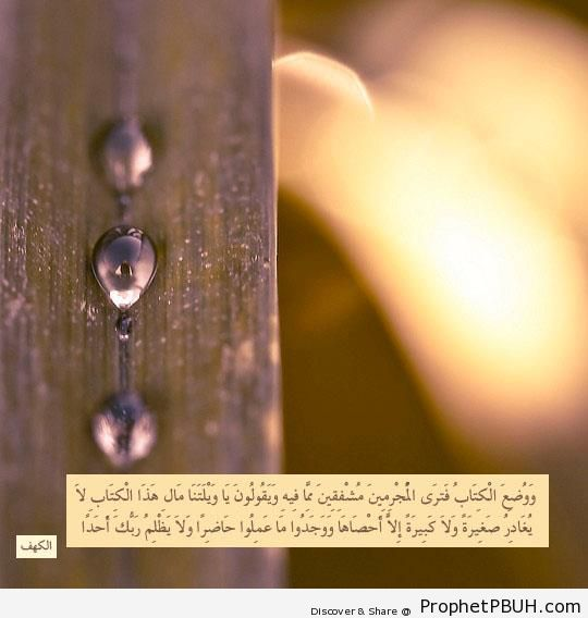 Everything they Ever Did (Quran 18-49) - Islamic Quotes