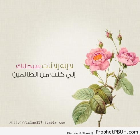 Exalted Are You (Surat al-Anbya-; Quran 21-87) - Drawings of Flowers