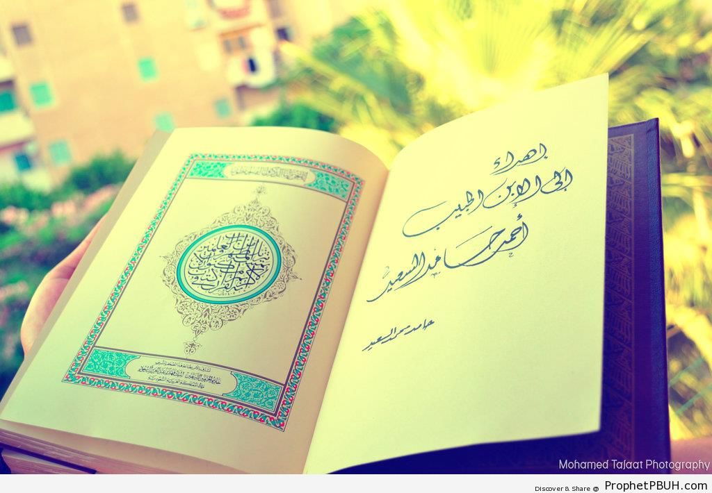 Father-s Gift to His Son (Book of Quran) - Mushaf Photos (Books of Quran)