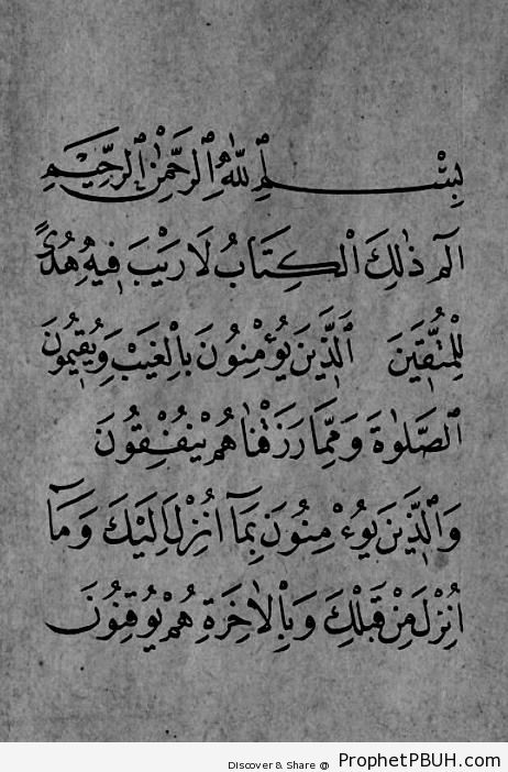 First Four Verses of Surat al-Baqarah in Naskh Script - Islamic Calligraphy and Typography