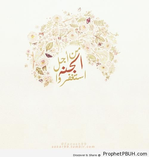 For Paradise - Islamic Quotes