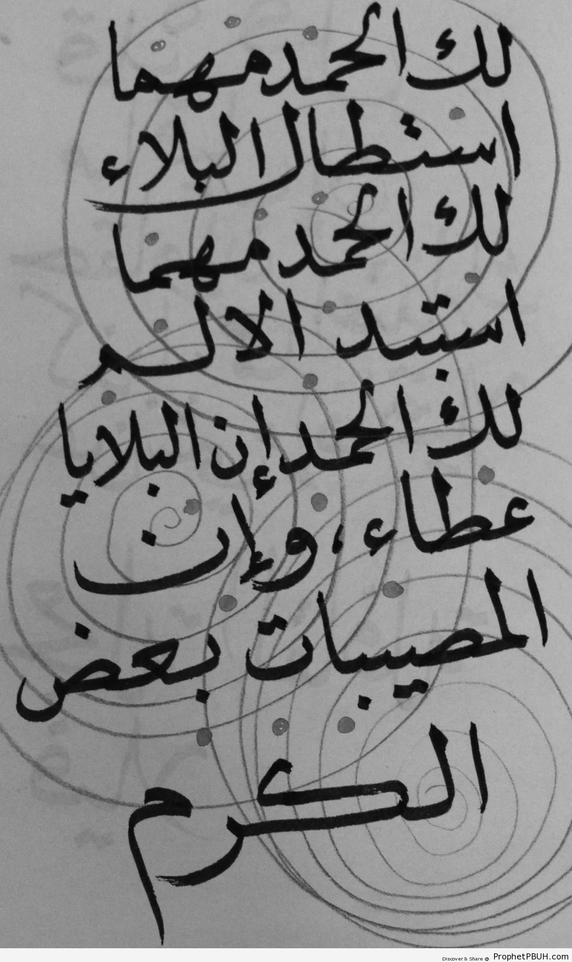 For You is Praise - Islamic Calligraphy and Typography