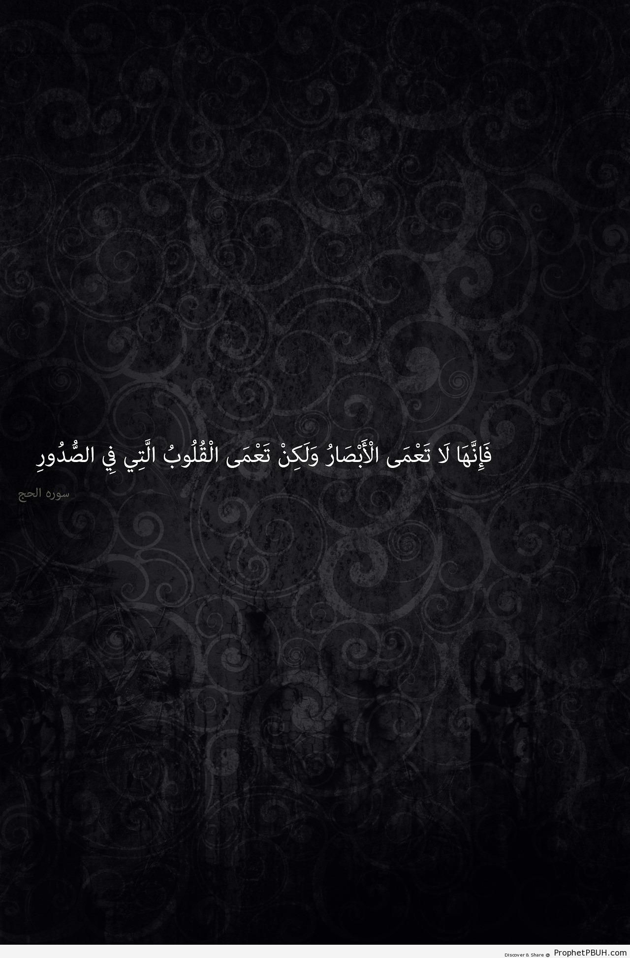 For surely it is not the eyes that are blind& - Islamic Quotes