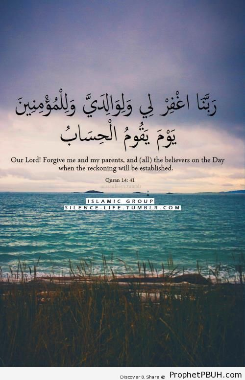 Forgive Me and My Parents, and All the Believers (Quran 14-41) - Dua