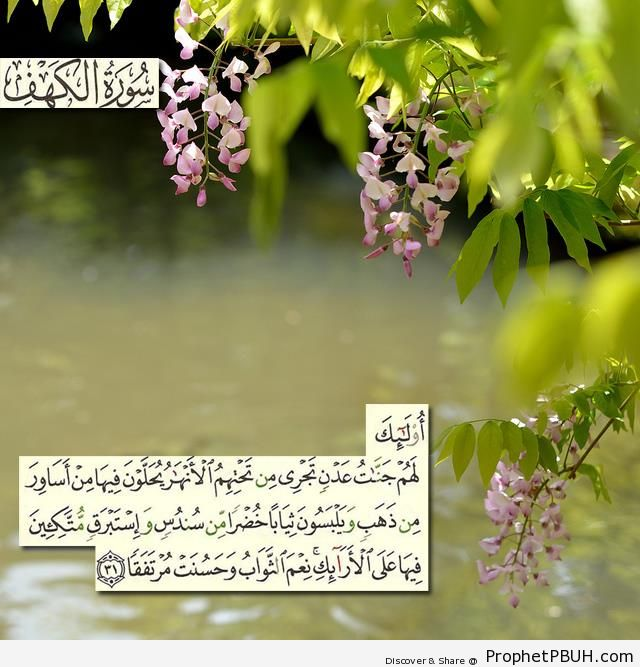 Gardens of Eden (Quran 18-31 - Surat al-Kahf) - Islamic Quotes