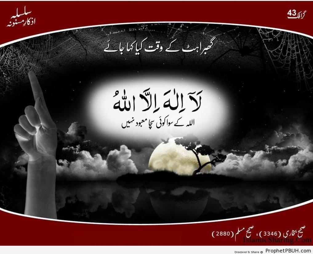 Ghabrahat ki Waqt kya Kaha Jaiy