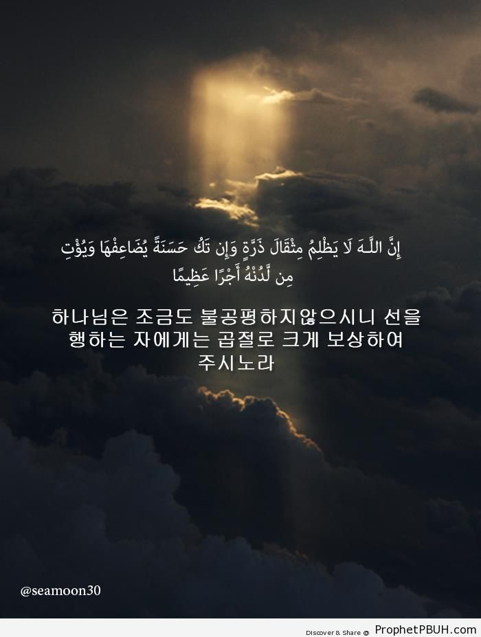 God does not wrong [anyone] by as much as an atom-s weight - Islamic Quotes