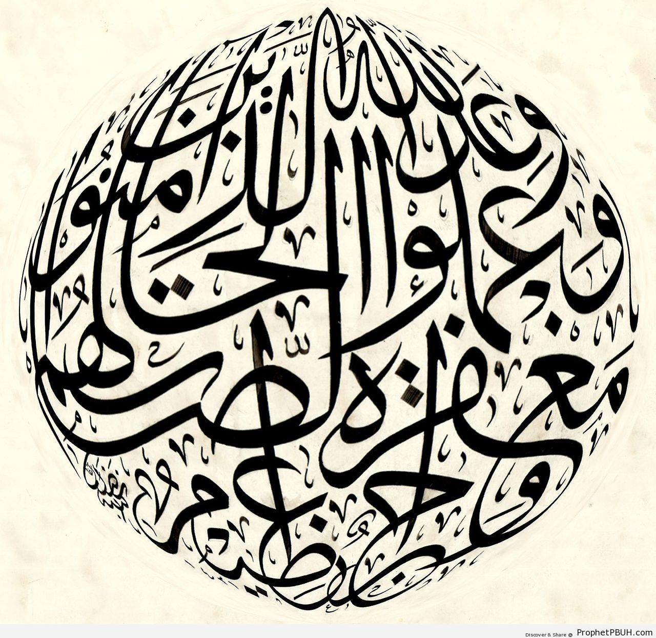 God has promised (Surat al-Maidah 5-9) - Islamic Calligraphy and Typography