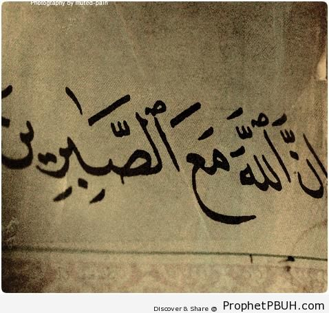 God is with the Patient (Quran 2-153 and 8-46 Calligraphy) - Islamic Calligraphy and Typography