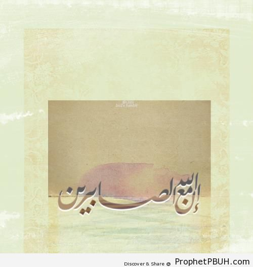 God is with the patient- calligraphy (Quran 2-153) - Islamic Calligraphy and Typography