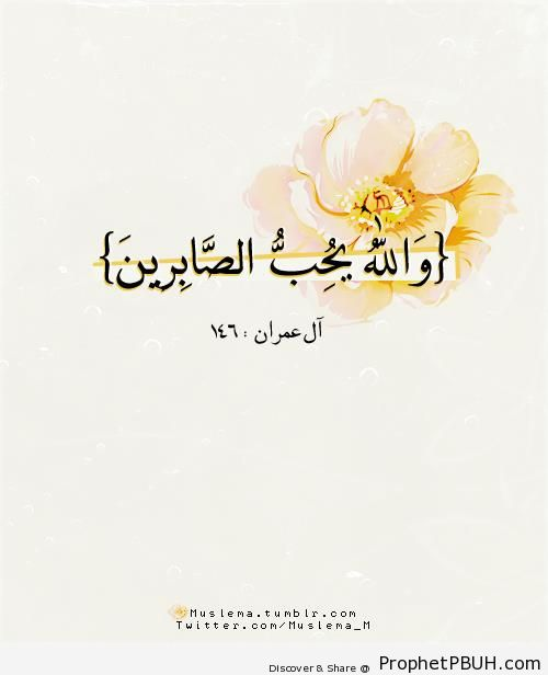 God loves those who endure& - Islamic Quotes