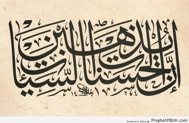 Good Deeds Nullify the Bad (Quran Calligraphy 11-114) - Islamic Calligraphy and Typography