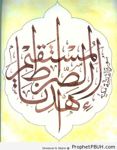 Guide Us (Quran 1-6 Calligraphy - Surat al-Fatihah) - Islamic Calligraphy and Typography
