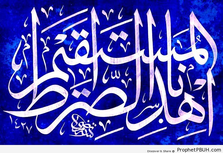 Guide Us Toward The Straight Path (Calligraphy of Quran 1-6; Surat al-Fatihah) - Islamic Calligraphy and Typography