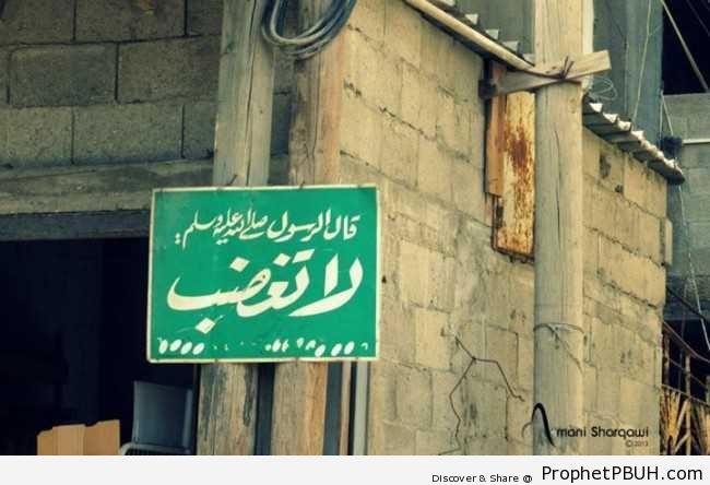 Hadith on Street Sign - Hadith