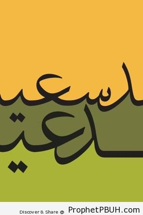 Happy Eid (Arabic Typography) - Eid Mubarak Greeting Cards, Graphics, and Wallpapers