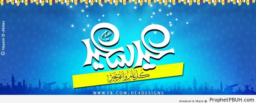 Happy Eid Facebook Cover (2013) - Eid Mubarak Greeting Cards, Graphics, and Wallpapers