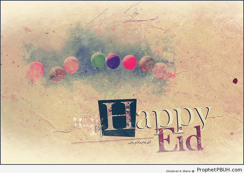 Happy Eid Greeting on Rough Background with Balloons - Drawings of Balloons