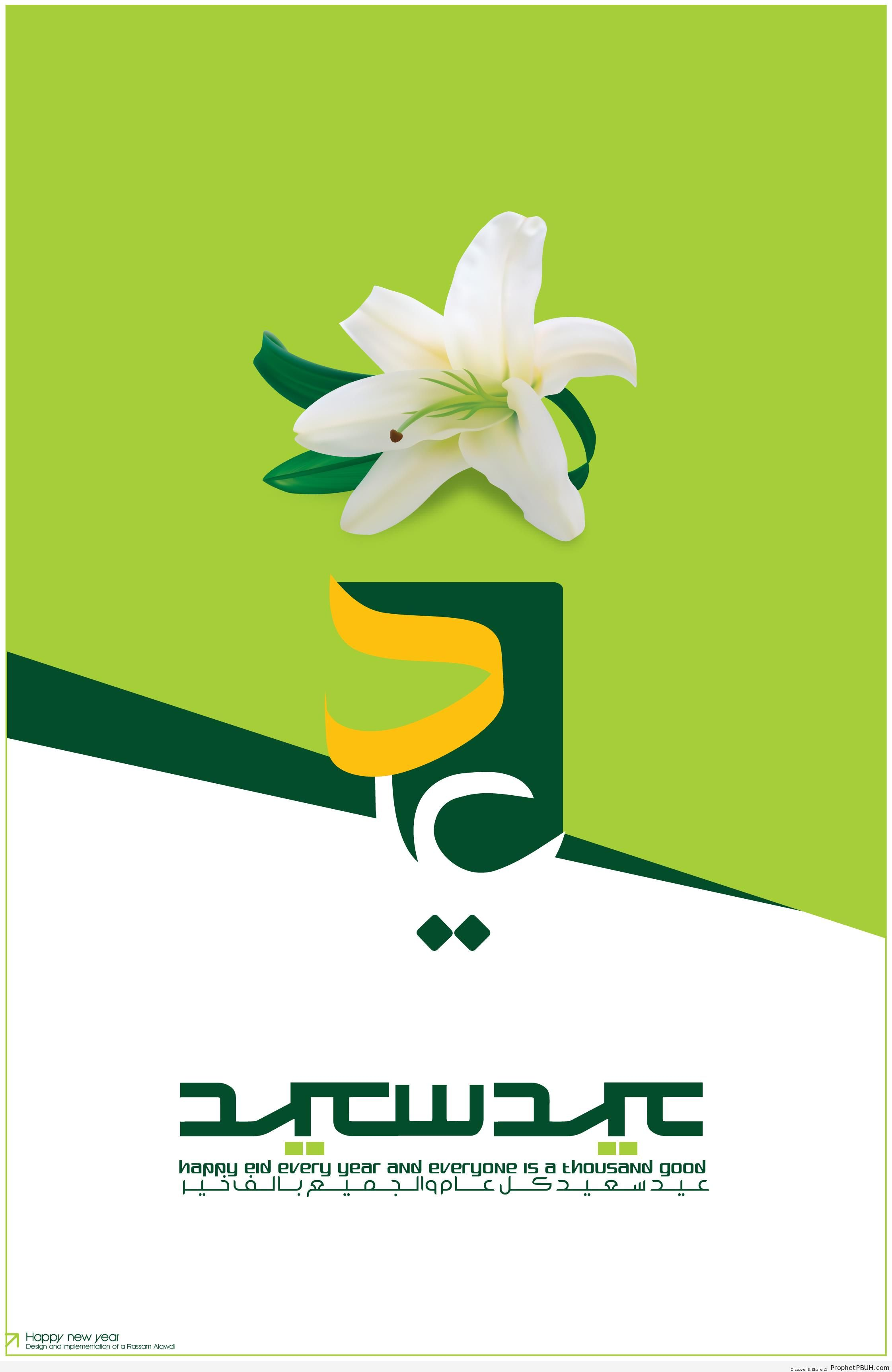 Happy Eid Greeting With Flower On White And Green Background Eid