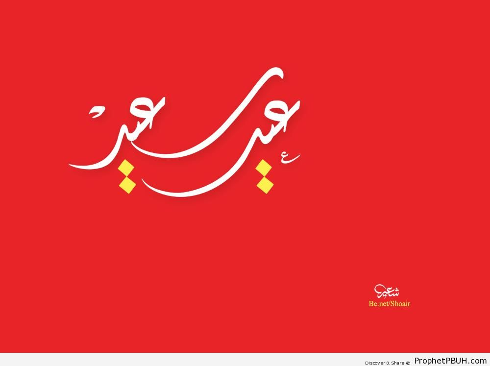 Happy Eid (Minimalist White and Yellow Calligraphy on Red) - Eid Mubarak Greeting Cards, Graphics, and Wallpapers