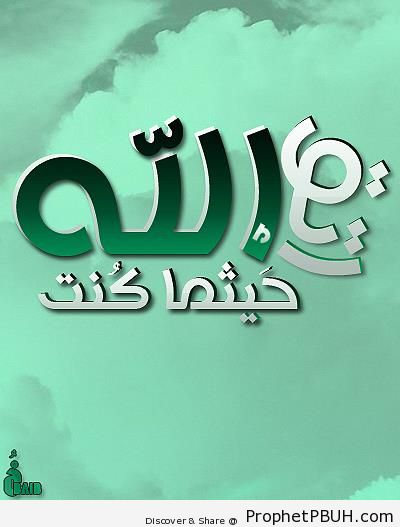 Have Taqwa (3D Arabic Calligraphy) - Islamic Calligraphy and Typography