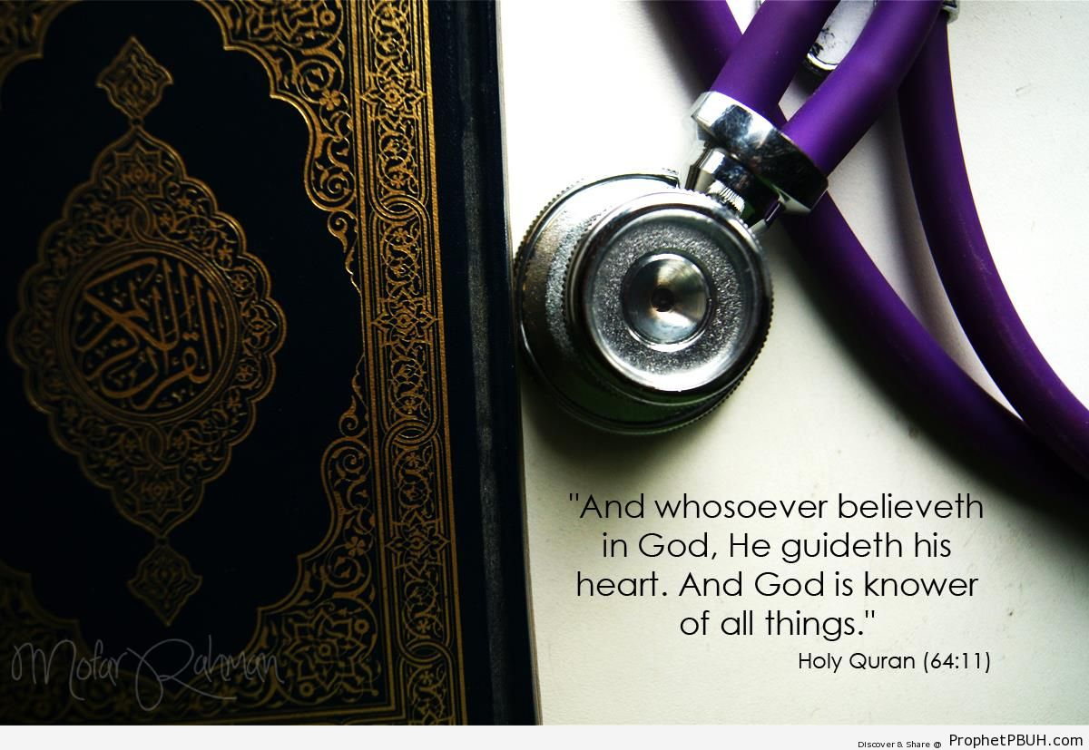 He Guides (Quran 64-11 - Surat At-Taghabun) - Mushaf Photos (Books of Quran)