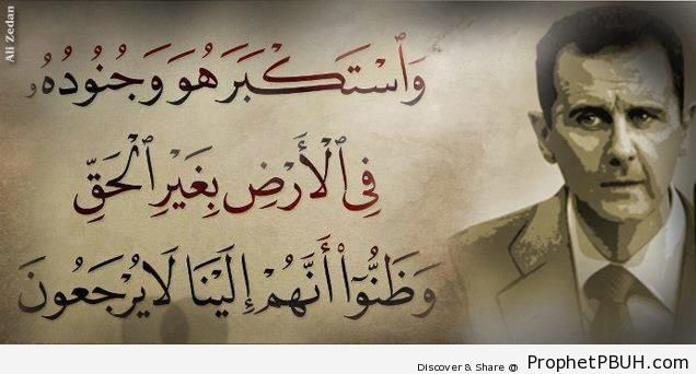 He and His Soldiers (Quran 28-39 - Surat al-Qasas Calligraphy in Naskh Script on Bashar al-Asad Photo) - Islamic Quotes About Arrogance