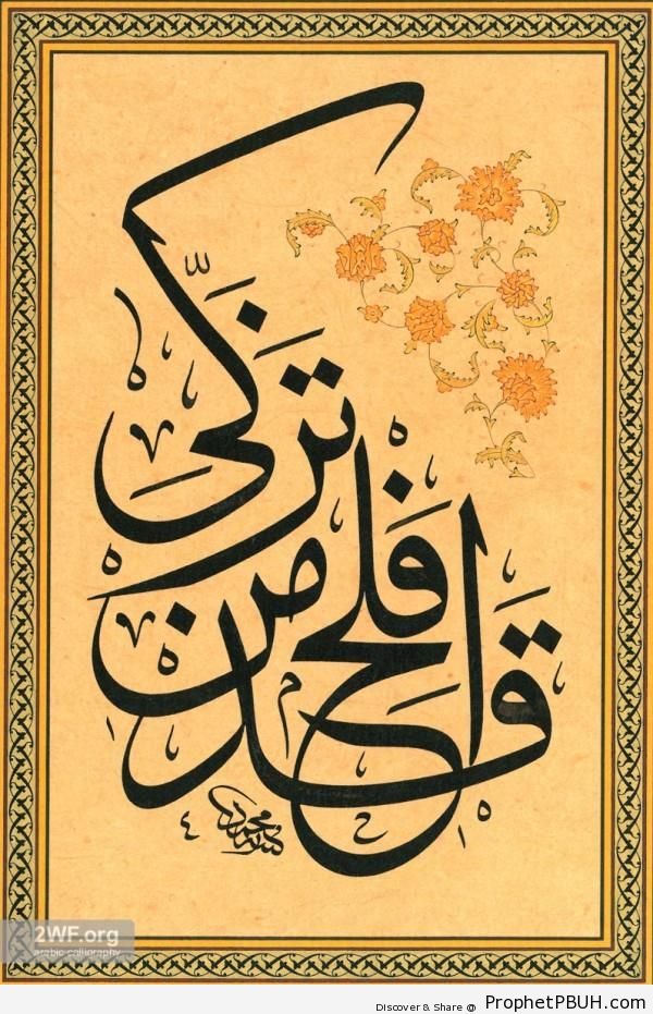 He has certainly succeeded who& - Islamic Calligraphy and Typography