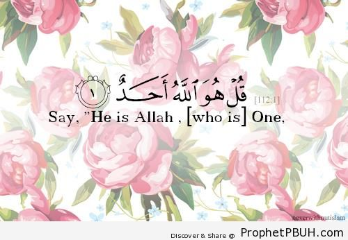 He is Allah (Quran 112-1) - Islamic Quotes