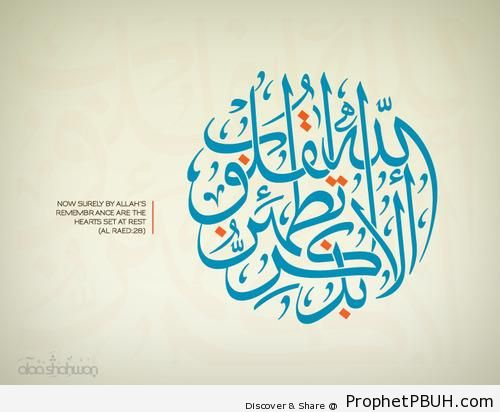 Hearts Set at Rest (Surat ar-Ra-d - Quran 13-28) - Islamic Calligraphy and Typography