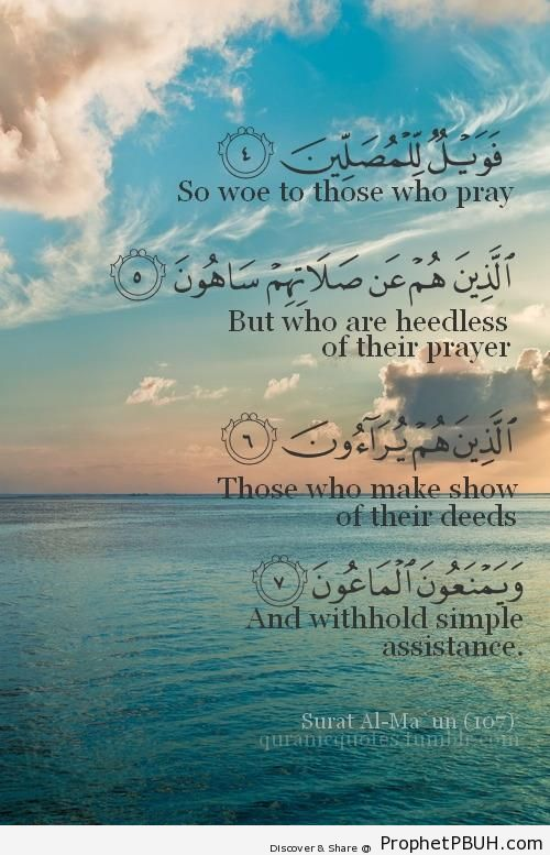 Heedless Prayers (Quran 107-4-7) - Islamic Quotes