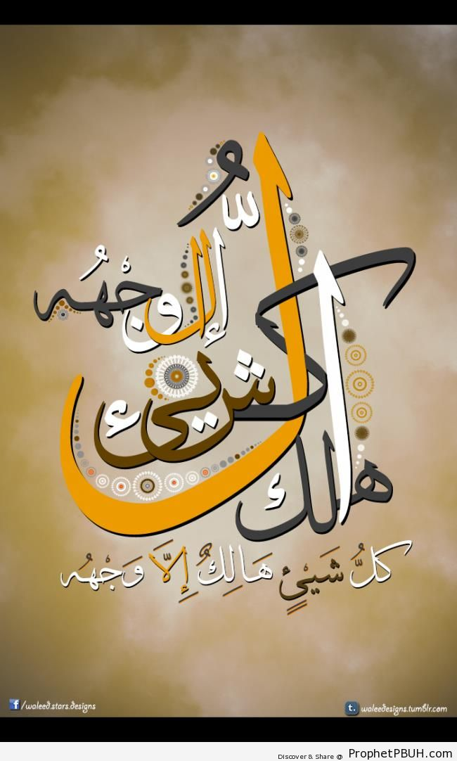 His Face (Quran 28-88; Surat al-Qasas Calligraphy) - Islamic Calligraphy and Typography