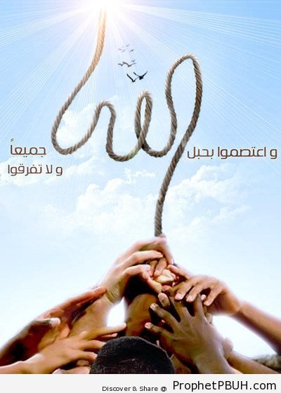 Hold Firmly to the Rope of Allah (Surat Al `Imran - Quran 3-103) (Islamic Conceptual Art) - Islamic Conceptual Art