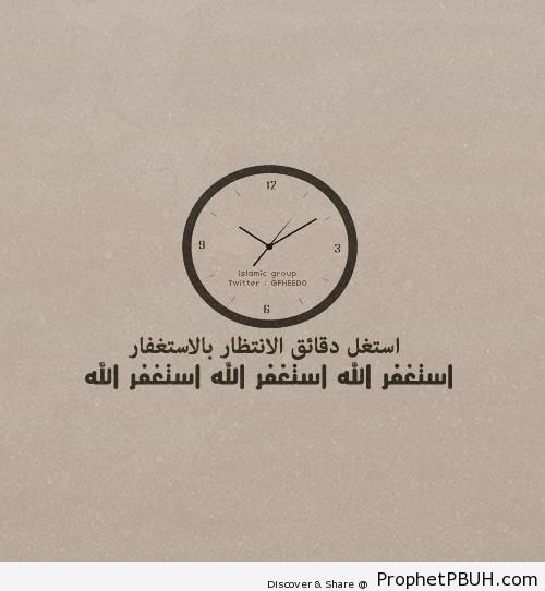 How to be Productive During Long Waits - Dua
