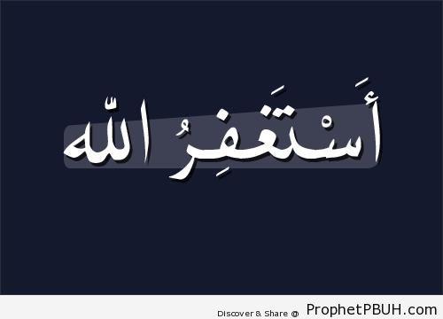 I Seek Allah-s Forgiveness (Astaghfirullah Calligraphy) - AstaghfirAllah Calligraphy and Typography