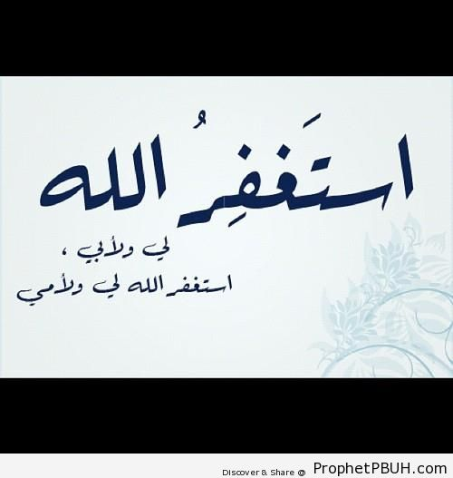 I Seek Allah-s Forgiveness - Dua