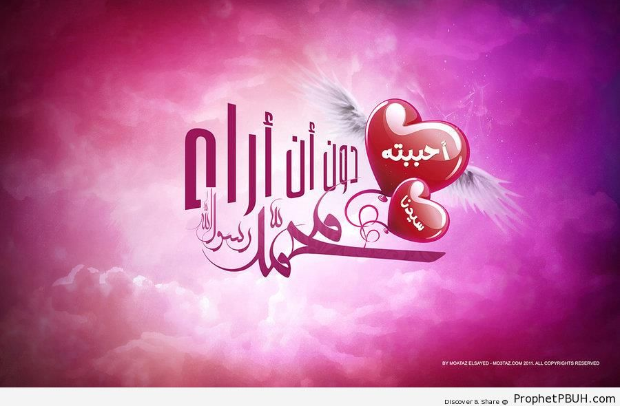 I love him though I have not seen him - -I Love Prophet Muhammad ï·º- Posters