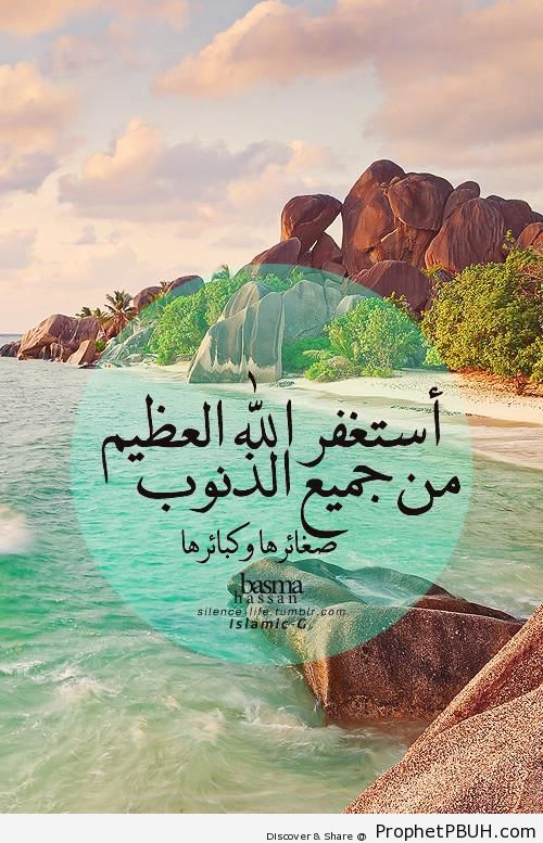 I seek forgiveness from Allah the Almighty& - Dua