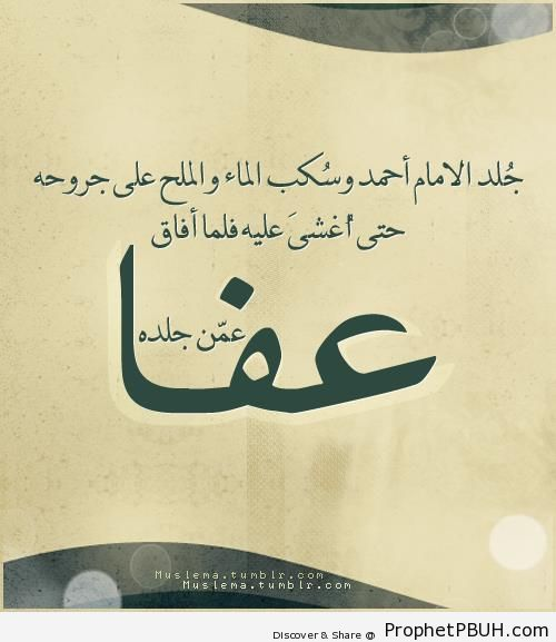 Imam Ahmad-s Forgiveness - Islamic Quotes