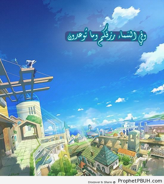 In Heaven (Quran 51-22 on Anime City Skyline) - Quran 51-22